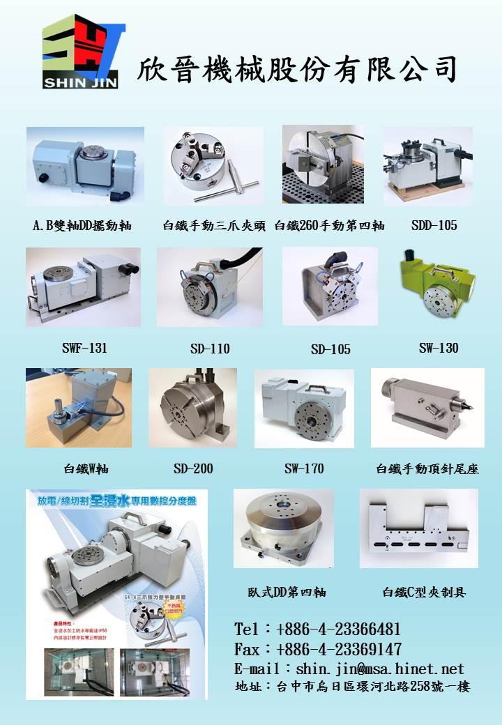 SHIN JIN MACHINERY CO ,LTD